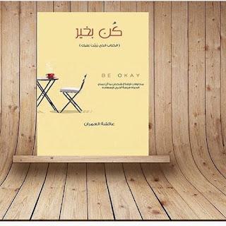 تحميل كتاب الحياة مازالت جميلة pdf