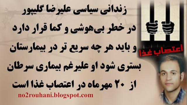 علیرضا گلیپور