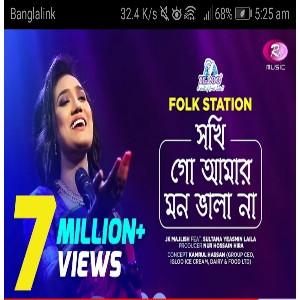 Sokhi Go Amar Mon Vala Na (সখি গো আমার মন ভালা না) Jk Majlish ft Sultana Yesmin Laila Song lyrics download
