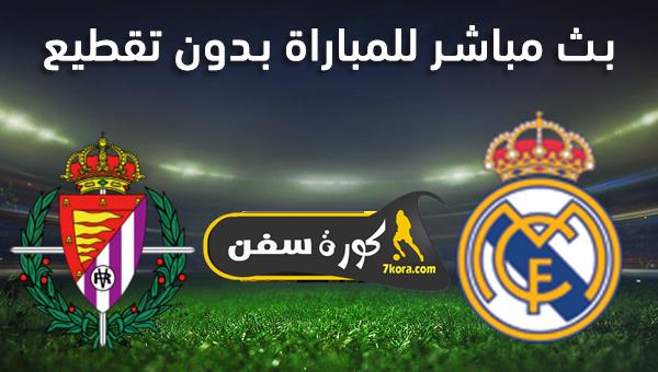 موعد  مباراة بلد الوليد وريال مدريد بث مباشر بتاريخ 26-01-2020 الدوري الاسباني