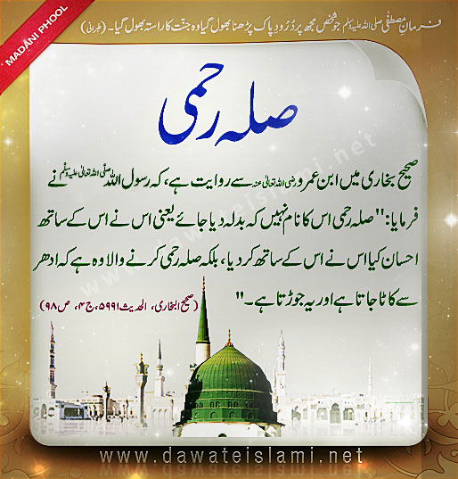 wallpaper picture image islamic information english and urdu islamic hadees urdu ahades 7 hadees free