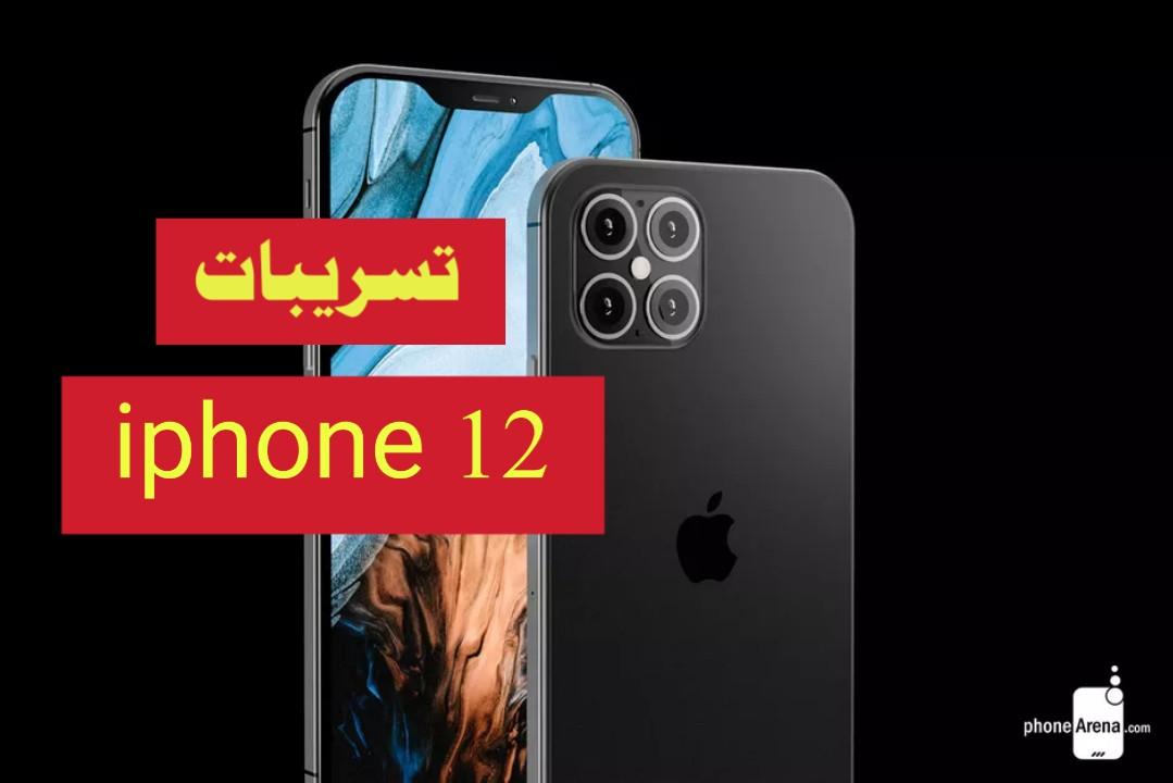 نتائج البحث نتائج بحث الويب 1 مواصفات وسعر هاتف iPhone 12 وأهم مميزاته