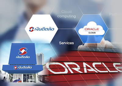เงินติดล้อ มั่นใจ Oracle อัปเกรดศักยภาพองค์กรด้วย Cloud System เสริมประสิทธิภาพด้านเทคโนโลยี เพื่อลูกค้าคนสำคัญ