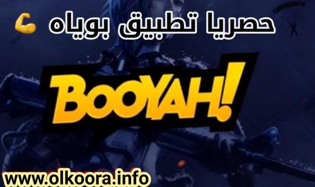 رابط تحميل تطبيق بويا BOOYAH للأندرويد و للأيفون مجانا _ برنامج بوياه فري فاير