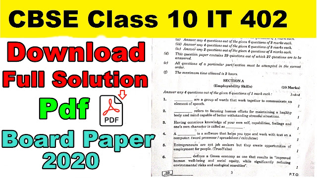 Information Technology Code-402 Class 10th Board Question Paper With Solution 2020