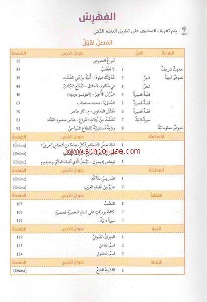 كتاب العربى للصف التاسع الفصل الدراسى الأول 2020-2021