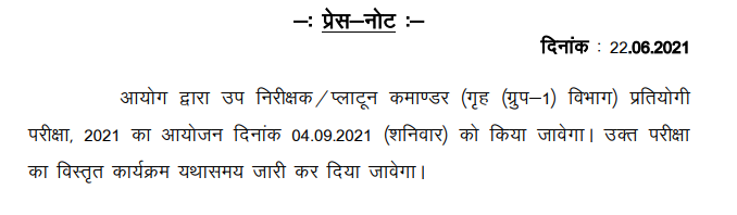 Rajasthan Police SI Bharti 2021 Notification for 859 RPSC Sub Inspector