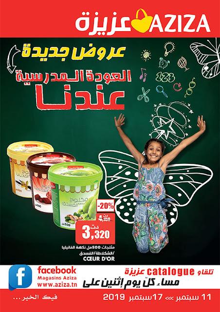 catalogue aziza tunisie septembre 2019