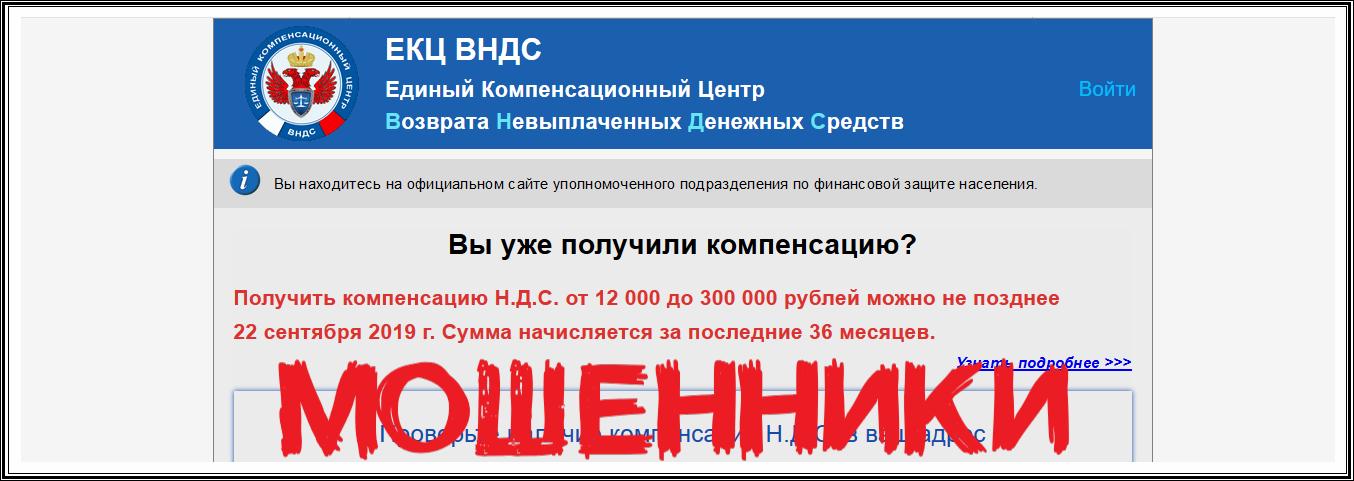 Мошенники. Единый компенсационный центр невыплаченных денежных средств