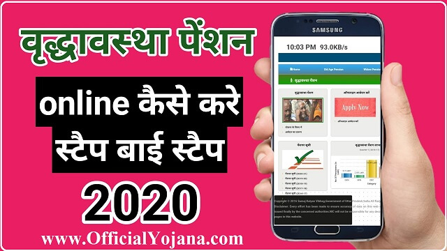 How to Apply Old Age Pension Yojana Online 2020