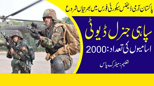 Join Pak Army Defence Security Force Jobs 2020 | 2000+ Vacancies General Duty Pak Army