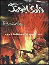 Wadi e Lahoo Rang Urdu Novel By Tariq Ismail Sagar PDF Download