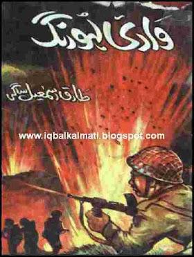 Wadi e Lahoo Rang Urdu Novel By Tariq Ismail Sagar PDF Download