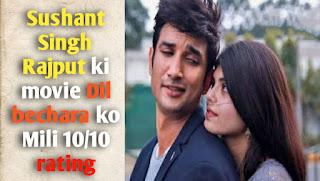 सुशांत सिंह राजपूत की फिल्म 'दिल बेचारा' को मिली आईएमडीबी 10/10 रेटिंग्स, रिकॉर्ड कर रचा इतिहास