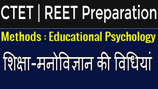 CTET | REET Preparation | Methods of Educational Psychology | शिक्षा-मनोविज्ञान की विधियां