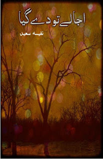 Ujale Tou De Gya Novel By Nafeesa Saeed