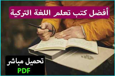كتب تعلم اللغة التركية