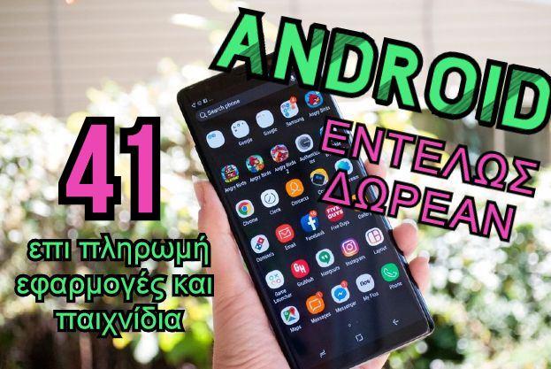 Δωρεάν εφαρμογές και παιχνίδια λίστα Android smartphones κινητά