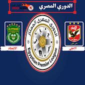 تقرير مباراة الأهلي أمام الاتحاد السكندري الدوري المصري