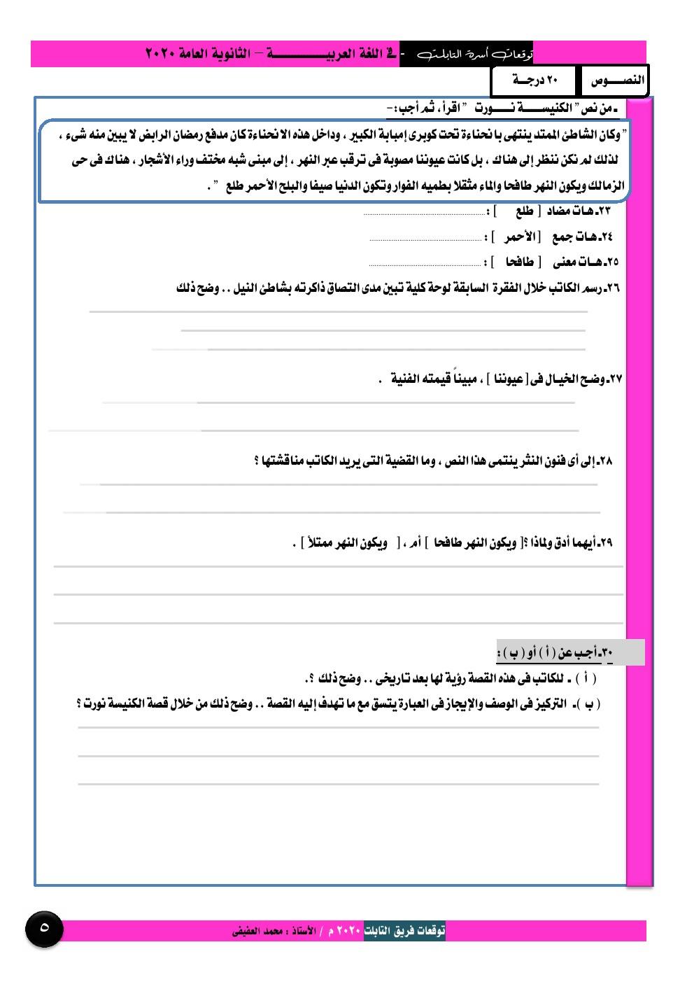 نماذج بوكليت لغة عربية متوقعة للصف الثالث الثانوى 2020 أ/ محمد العفيفي 5