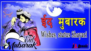 ईद क्यों मनाते हैं ? Eid Mubarak 2019 Whatsapp Status Wishes Shayari