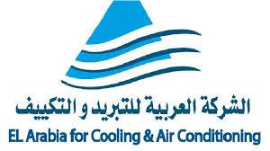 فرصة عمل فى وظائف الشركة العربية للتبريد لسنة 2019