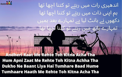 WASI SHAH Poetry