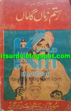 Rustam e Zaman Gama By Faheem Uddin Fehmi