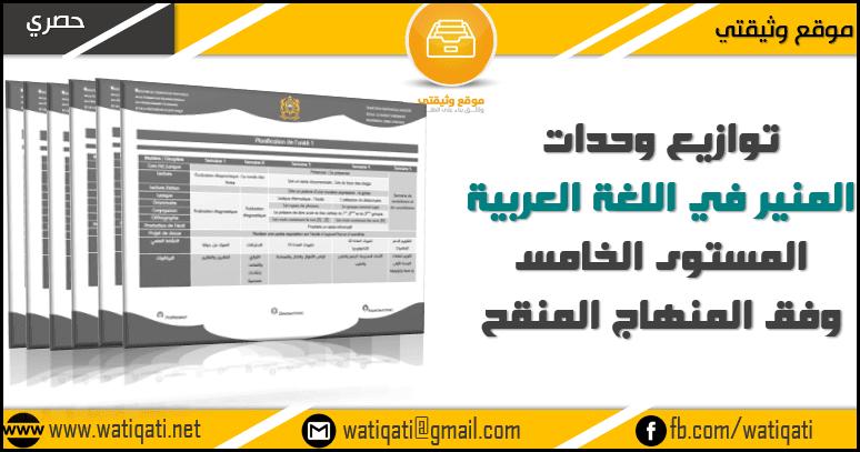 المنير في اللغة العربية المستوى الخامس