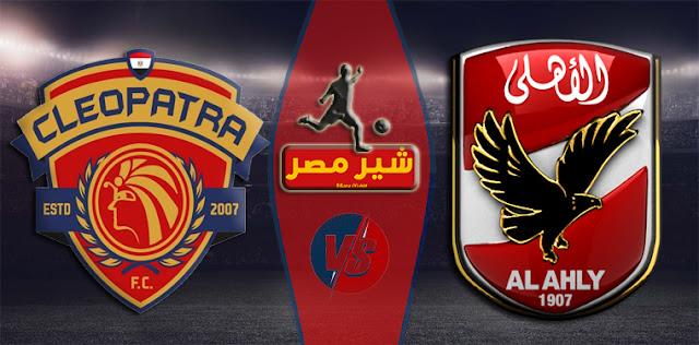 يلا شوت فى الدوري المصري الاهلي ضد سيراميكا كليوباترا