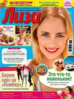 Читать онлайн журнал Лиза (№21 2018) или скачать журнал бесплатно