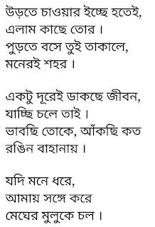Ke Tui Bol Lyrics