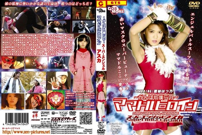 CGMD-04 Tremendous Angel ASUKA