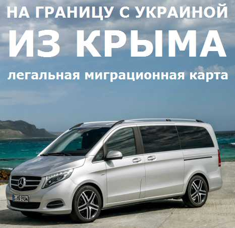 Прямые рейсы из Крыма на Украину