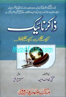 Zakir Naik Aik Tajzia Aik Tehqeeq