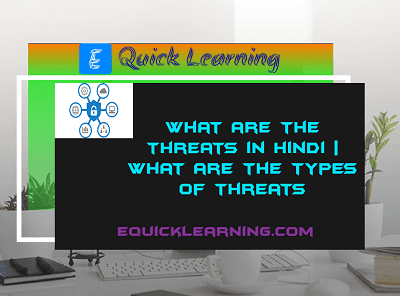 What are the Threats in Hindi | What are the Types of Threats
