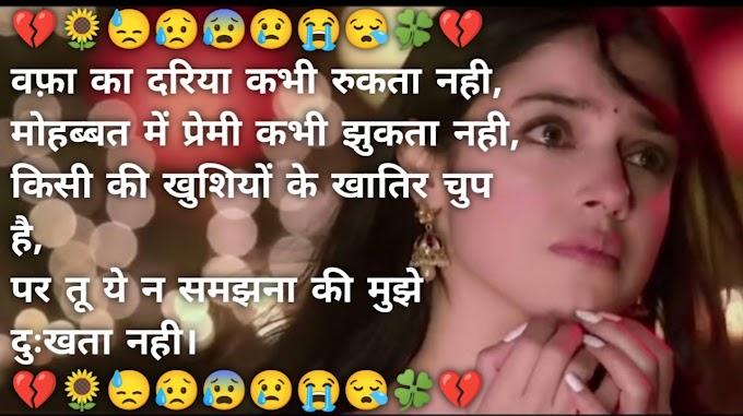 Sad Status Shayri Hindi