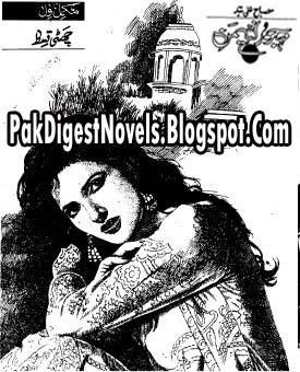 Mahjoor Nasheman Episode 6 Novel By Misbah Ali Syed Pdf Free Download