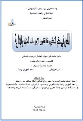 مذكرة ماستر: الطعن في حكم التحكيم وفقا لقانون الإجراءات المدنية والإدارية PDF