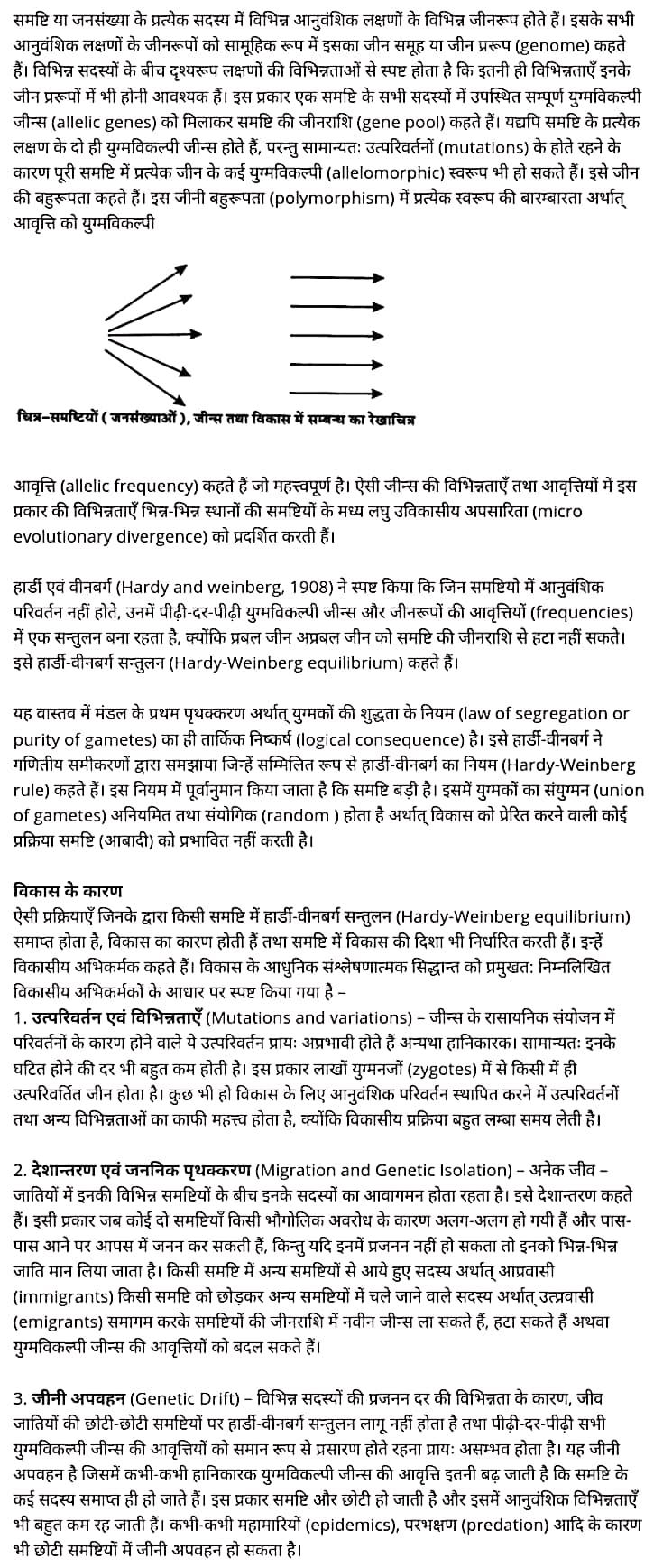 class 12   Biology   Chapter 7,  class 12   Biology   Chapter 7 ncert solutions in hindi,  class 12   Biology   Chapter 7 notes in hindi,  class 12   Biology   Chapter 7 question answer,  class 12   Biology   Chapter 7 notes,  12   class Biology   Chapter 7 in hindi,  class 12   Biology   Chapter 7 in hindi,  class 12   Biology   Chapter 7 important questions in hindi,  class 12   Biology    notes in hindi,   class 12   Biology   Chapter 7 test,  class 12   Biology   Chapter 7 pdf,  class 12   Biology   Chapter 7 notes pdf,  class 12   Biology   Chapter 7 exercise solutions,  class 12   Biology   Chapter 7, class 12   Biology   Chapter 7 notes study rankers,  class 12   Biology   Chapter 7 notes,  class 12   Biology   notes,   Biology    class 12   notes pdf,  Biology   class 12   notes 2021 ncert,  Biology   class 12   pdf,  Biology    book,  Biology   quiz class 12  ,   12  th Biology    book up board,  up board 12  th Biology   notes,   कक्षा 12   जीव विज्ञान  अध्याय 7, कक्षा 12   जीव विज्ञान  का अध्याय 7 ncert solution in hindi, कक्षा 12   जीव विज्ञान  के अध्याय 7 के नोट्स हिंदी में, कक्षा 12   का जीव विज्ञान  अध्याय 7 का प्रश्न उत्तर, कक्षा 12   जीव विज्ञान  अध्याय 7 के नोट्स, 12   कक्षा जीव विज्ञान  अध्याय 7 हिंदी में, कक्षा 12   जीव विज्ञान  अध्याय 7 हिंदी में,कक्षा 12   जीव विज्ञान  अध्याय 7 महत्वपूर्ण प्रश्न हिंदी में, कक्षा 12   के जीव विज्ञान  के नोट्स हिंदी में,  जीव विज्ञान  कक्षा 12   नोट्स pdf,  जीव विज्ञान  कक्षा 12   नोट्स 2021 ncert,  जीव विज्ञान  कक्षा 12   pdf,  जीव विज्ञान  पुस्तक,  जीव विज्ञान  की बुक,  जीव विज्ञान  प्रश्नोत्तरी class 12  , 12   वीं जीव विज्ञान  पुस्तक up board,  बिहार बोर्ड 12  पुस्तक वीं जीव विज्ञान  नोट्स,    12th Biology    book in hindi,12  th Biology    notes in hindi,cbse books for class 12  ,cbse books in hindi,cbse ncert books,class 12   Biology   notes in hindi,class 12   hindi ncert solutions,Biology   2020,Biology   2021,Biology   2022,Biology   book class 12  ,Biology    book in hindi,Biology   class 12   in hindi,