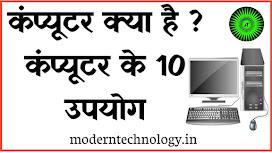 कंप्यूटर क्या है  कंप्यूटर के 10 प्रमुख उपयोग
