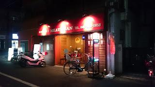 焼肉ホルモン meat man 店舗入り口画像