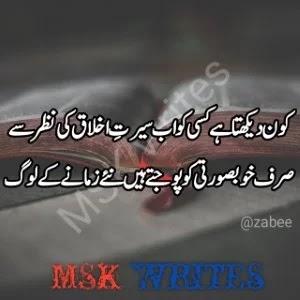 Sad Poetry Urdu