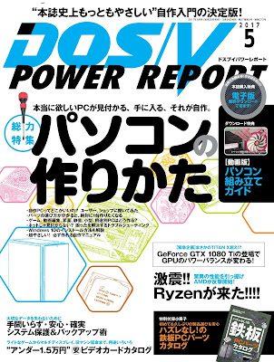 DOS/V POWER REPORT 2017年05月号 raw zip dl