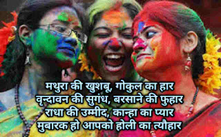 Holi shayri in hindi