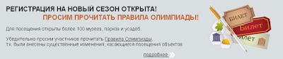 http://museum.olimpiada.ru/2016-2017/reg