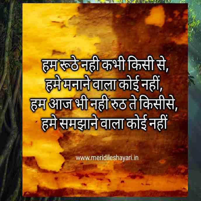 tension status in hindi,tension quotes in hindi,no love no tension status in hindi,tension in hindi language,exam tension status in hindi,tension free status in hindi,no gf no tension status in hindi