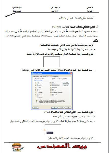 الرسم المساحي باستخدام Autocad and land desktop