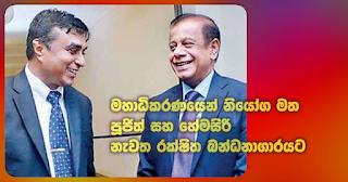 Pujith and Hemasiri once again to remand custody on high court orders!