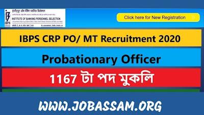 IBPS CRP PO MT Recruitment 2020